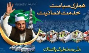 Hafiz Muhammad Saeed Opens up Milli Muslim League
